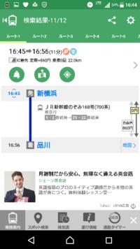Yahoo乗り換え案内で検索してたらこんなのがでて来たんですが………… JR東日本の定期で 新横浜〜品川 が定期券内に入っていれば東海道新幹線を指定席or自由席特急券だけで乗れるんでしょうか? また、乗車可能の場合...