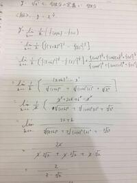 微分計算 高校数学 逆有理化するところが自信ありません  正しいかどうか判断お願いします  もちろん定義以外での解き方は知っています