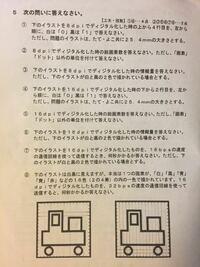 この問題わかる人いますか?? 技術のテストなんですけど、回答がわからなくて、、、。テスト勉強に使いたいんです。よろしくお願いします!!!