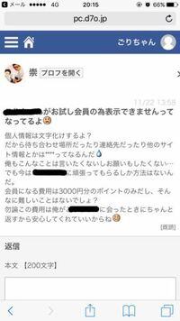 出会い系アプリでパティシエで東京でお店を出している男性とLINEを交換したのですが、急に携帯の調子が悪いので修理に出す、と言われ、その間LINEできないから自分のお店のサイトのURL貼るからそこから会員登録して メッセージ送って!と言われました。  その時は詐欺かも!とか全く思わずメアドを入れ登録してしまったのですが、修理に出したと言っていたわずか30分後に、携帯変える事にしたと言われ、新し...