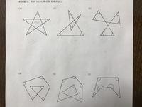 印のついた角の和を教えてください。