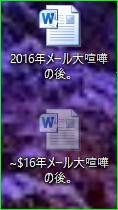 Wordをデスクトップに保存すると このように2つ。 一つは本物一つは幽霊のような薄いマーク。 何故でしょうか?Word2010です。