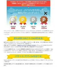 結局、Y!mobileのタブレットはYahoo!アクセスマイルとパケくじでマイルを貯める事はできるのでしょうか? 午前に届いたメールには、Y!mobileの電話番号と連携済みのYahoo!JAPAN IDでYahoo!JAPANアプリ(スマートフォン版もしくはタブレット版)またはブラウザ版Yahoo!JAPANのトップページにアクセスしたらマイルが獲得出来るとありますが、訂正メールが来ていま...