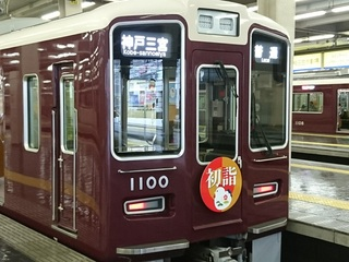 youryu,生田神社,阪急電車,明治神宮,初詣