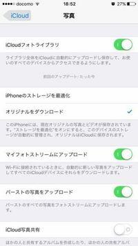 iPhoneのストレージを最適化とオリジナルをダウンロードって違い何ですか?