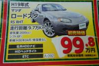 「ガリバー」って言うあんまり評判よくない中古車ショップに こんなの売ってたんですが、どう思いますか?