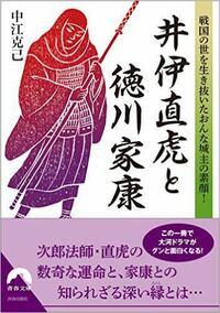 井伊直虎って静岡県浜松市では徳川家康と同じくらい知名度はあるのですか?