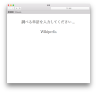 macOS Sierraの辞書.appについての質問。 先日(かなり前ですが、、、)Mac OS X El CapitanからmacOS Sierraへとアップグレードして気になったのですが、El Capitanまでは辞書.appにオフラインでも利用可能な辞書が複数収録されていたと思うのですが、これらがSierraになってから見当たりません。  無意識に設定してしまったのでしょうか、それ...