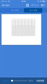 iphoneのアプリでNumbersを利用しているのですが、家にあるbrotherのプリンターでプリントしようとする時、どうしても用紙の中央に印刷できません(。• • 。) (上下右左の空白のバランスが悪いと 言うことです) 設定方法などわかる方いましたら教えてください!B5の紙にプリントしたいです、、、