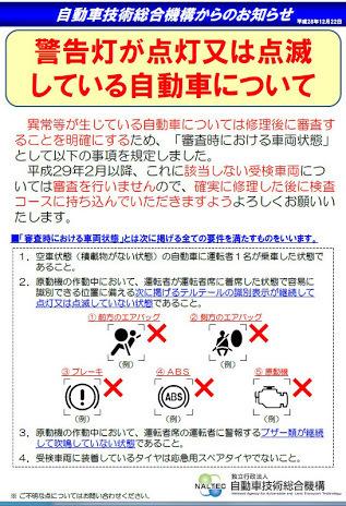 車検の警告灯表示について2月から警告灯が表示されっぱなしだと検査... - Yahoo!知恵袋