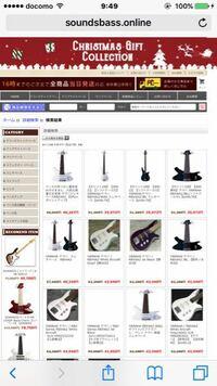 このサイトでベースを買おうと思っているのですが、こちらのサイトは安心して購入してよろしいですか? ほかのサイトや楽器店と比べると値段が安いです。 このサイトはベース専門のサイトです。