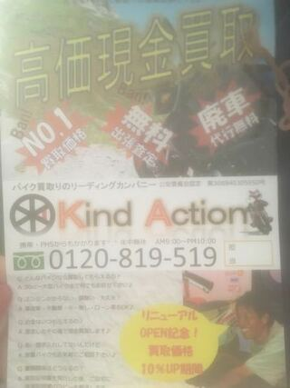 Kind Action,チラシ,被害届,バイク窃盗団,バイク買取,おつもり,自己防衛