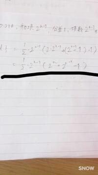 この黒線を計算した答えが、 2^n-2(3・2^n-1 -1) なんですが、 黒線からどのようにこの答えになるのかよくわかりません。 回答お願いいたします