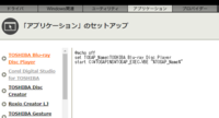 TOSHIBA Blu-ray Disc(TM)Playerの再インストールができません。 Blu-rayプレイヤーが起動しないため東芝のサポートサイトを見たところ、 プレイヤーを一度アンインストールをして、再インストールしてみてくださいとの対処法が書かれていました。 手順に従ってアンインストールまではできたのですが、再インストールを行おうと 「TOSHIBA Blu-ray Disc...