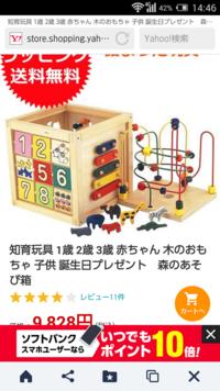 木製のぐるぐるしたおもちゃってどう知育にいいんですか? 私は保育園年中さんのころこんな退屈なおもちゃ…と思いつつ小児科などの静にしてないといけないところで暇を潰してたんですが、幼児 さんには良いこと...