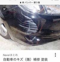 車バンパーの擦り傷の修理代 この写真より薄いですが、だいたいこのくらいの擦り傷だとディーラーでいくらくらいでしょうか?