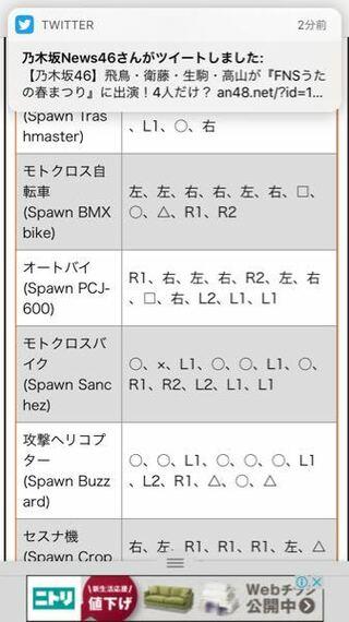 グラセフ チート コード