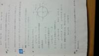 応用例題4の解説の①の部分 x1^2+y1^2=5 が何故出てくるのかわかりません。 教えてください