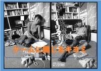 ■政治経済♪錯乱民進(17)…<民進党>森友学園、辻元が関西〇〇連合、生コンを連れてきた??? 民進党が否定←証人喚問するんだよな、当然。 ☆☆☆★★★☆☆☆ *〔見出し〕2017年 森友学園、辻元が関西〇〇連合、生コン...