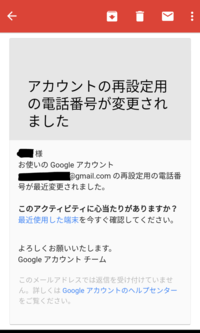 3日前にGoogle?からこのようなGmailが来まして……   アカウント再設定用の電話番号が 変更されました  (私の名前)様 お使いのGoogleアカウント (私のメールアドレス)の再設定用の電話番 号が 最近変更さ...