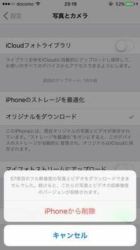 iCloudフォトライブラリオリジナルダウンロードが全然終わりません。これから全く減りません。 どうすればいいか教えてください。