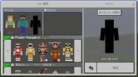 マインクラフトPEのスキン変更ができません。 スキン作成アプリ「skin editor」を使ってスキンを作成し、画像化してマイクラpeで開こうとしましたが、 画像のように真っ黒な状態になり、ホ ームに戻るとデフォルトのスキンに戻ってしまいます。  アプリ再インストール(スキンエディタ、マイクラ両方)など試しましたが全く変わらない状態です。 解決策を教えて頂けると幸いです。