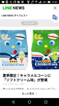 東ハトから5月8日、キャラメルコーンの「ソフトクリーム味」と「クリームソーダ味」が発売されます。夏季限定で、価格は122円(税抜)。 どう思いますか?