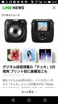 富士フイルムは5月19日に、インスタントカメラ「チェキ」シリーズの新モデル「instax SQUARE SQ10」を発売します。 どう思いますか?