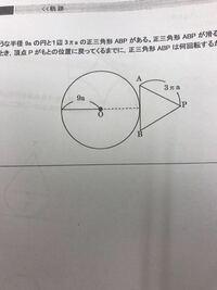 平面図形の問題で質問があります。 図のような半径9aの円と1辺3πaの正三角形ABPがある。 正三角形ABPが滑ることなく円周上を回転するとき、頂点Pが元の位置にもどってくるまでに、正三角形ABPは何回転するか。 という問題です。 答えは三回転でした。 この回答で、 図で、正三角形ABPが円周上を回転するとき、円と正三角形の一辺との接点は、ABの中心Mから、BPの中心M′までM→B→M′と移...