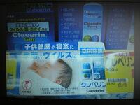 先生 初めまして 睡眠中の赤ちゃんがクレベリンの二酸化塩素ガスを狭い空間で吸引した場合 安全性は大丈夫ですか。