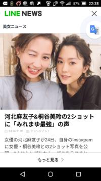 河北麻友子&桐谷美玲 どう思いますか?