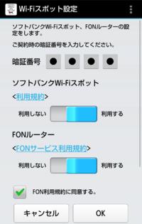 新幹線でWi-Fiが使えません。 当方、岡山から名古屋を移動中(今は相生駅)ですが、 ワイモバイルのAQUOSCrystal携帯を使用してるので、SoftbankのWi-Fiスポットに繋げようとしていますが、ネットのやり方見てもで...