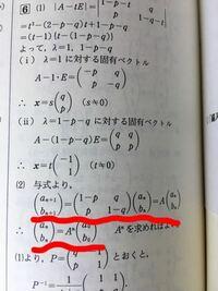 写真の赤線部についてなのですが、 どのようにこのように変形するのでしょうか。 ご教授頂けると幸いです。 (写真が小さい場合はスマホで見ると見やすいです)  tag 線形代数 数学 行列 n次 固有値 固有ベクトル ...