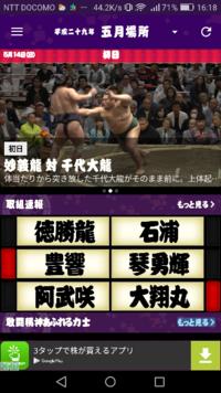 大相撲 初場所 向正面 溜席 最前列 にいる 三流芸能人 トモコ は、相撲ガールデビューを狙っているのですか? ※トモコ:力士の間に写っている水色女