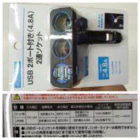 シガーソケットの電流について! この写真の物の場合、USBポートからそれぞれ2.4A取れる考えで合ってますか? USB消費電流の合計最大が2.4Aとなっているので2つ使うと分配されるんでしょうか?