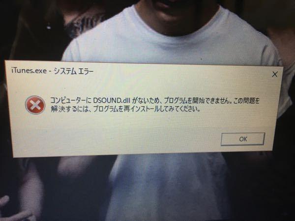 iTunesが開かなくまりました 画像のような表示が出てiTunesが開きません 修復なども行...