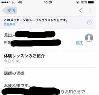 届いたメールの1番上に、 「このメールはメーリングリストからです」と 書かれてあり、その下に小さく 「登録解除」と青い文字でありますが、 これは何ですか? 何か設定をしてあるようですが、 初めてで分からな...