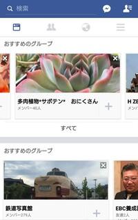 スマホでのFacebookで 「おすすめグループ」が 多く表示されて困ってます。  表示させない、消去する方法を 教えて頂きたいです。 宜しくお願いします
