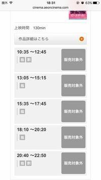 これ、アウトレットにある映画館の映画上映の日程なんですけど、対象外って、ネットでのチケット購入が対象外って事ですか? 席が無いってことですか?