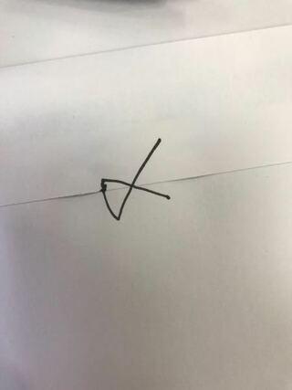 急いでいます‼︎ - 就活関係で送る封筒に「〆」のマークを書いたら ...