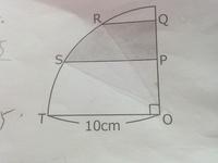 図は、半径10センチメートルの円を4分の1に切った扇形です。 点R、Sは、扇形の円周を3等分にする点です。 直線PSとQRは、扇形の半径OTに平行です。 図の影の部分の面積を求めなさい。 円周 率は、3.14とします。   中学受験の算数です。 わかる方、よろしくお願いいたします。