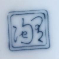 和食器・漢字 わかる方教えてください。 宜しくお願いします