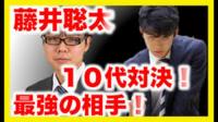 26日(月)藤井聡太四段vs増田康宏四段 対局が楽しみですよね?!