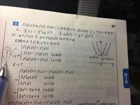 関数の絶対値について 画像の(3)、3行目から4行目への、関数の絶対値の場合分けが分かりません。。   よろしくお願いします。