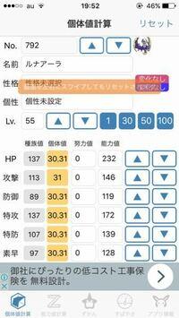 """【ポケモンSM】 能力値計算のアプリを使うと、個体値の数値が""""30.31""""という風に小数点以下まで計算されるのですが(これが最大)、これはVということでいいのでしょうか?"""
