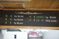 韓国の刺身屋さんのメニューなんですがなんて読むか教えてください。お願いします。m(__)m  ハングル 韓国語