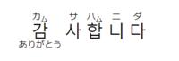 HTMLで韓国語の読みと意味を上下に表記したいのですが、上手く表示されません。  以下のリンクを参考にhtml5でもrbを使えるようにはなりました。 https://www.marguerite.jp/Nihongo/WWW/CSSTips/Ruby-HTML5.html#CSS_1  しかし日本語の部分が、添付画像のように감のところだけになってしまいます。  「<rtc&...