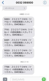 SMSで0032 069000から ZOZOTOWN(ツケ払い)の認証画面に入力してください。GMO後払い というメッセージが数日前4連続で届きました。 昨日も一度同じメッセージがきました。 メッセ ージが来た時間帯は仕事中だったため一切携帯を触っていません。 ZOZOTOWNは登録も利用もしておりません。 どのような対応をすれば良いでしょうか?このまま無視していて大丈夫でしょうか?