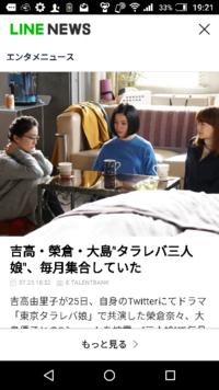 吉高由里子、榮倉奈々、大島優子 かわいい。どう思いますか?
