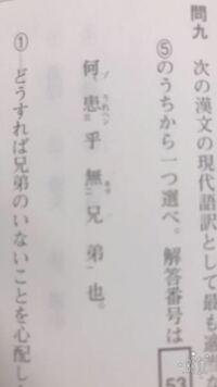 漢文 反語 現代語訳 進研模試の問題です。 写真の漢文の現代語訳を選べ。という問題ですが、  ②どうして兄弟のいないことを心配しないのか、いや、心配するにちがいない。 ③どうして兄弟のいないことを心配する必要があろうか、いや、心配する必要はない  この二つに絞れたのですが、このどれかを判断する方法は解説には載ってません。 正解は3です。  解説お願いします
